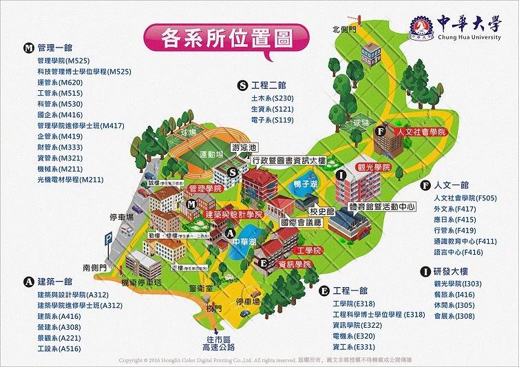 Trường đại học Trung Hoa Đài Loan (Chung Hua University) 02