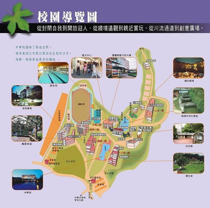Trường đại học Trung Hoa Đài Loan (Chung Hua University) 03